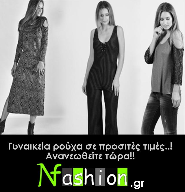 γυναικεία ρούχα - nfashion.gr